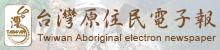 台灣原住民電子報
